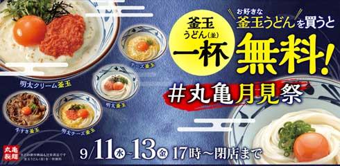 丸亀 釜玉うどん 買う 1杯 無料 もらえる キャンペーン 丸亀月見祭