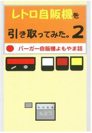 同人誌 図書館 司書 自動販売機 レトロ