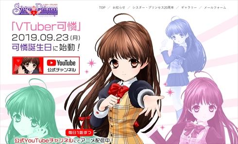 シスター・プリンセスシスプリ 20周年 YouTubeチャンネル 無料配信 アニメ 可憐 Vtuber
