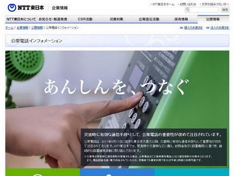 千葉県内公衆電話無料