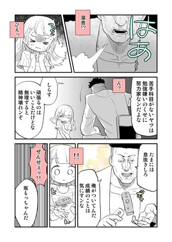 コワモテ家庭教師