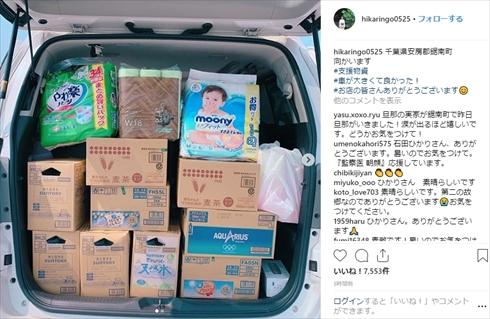 石田ひかり 千葉県南部 停電 台風15号 支援物資 個人 被害