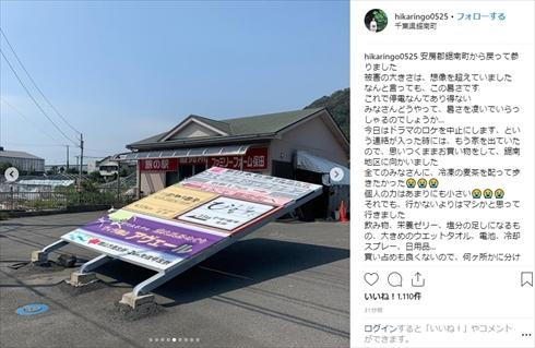 石田ひかり 千葉県南部 停電 台風15号 支援物資 個人 被害 安房郡鋸南町
