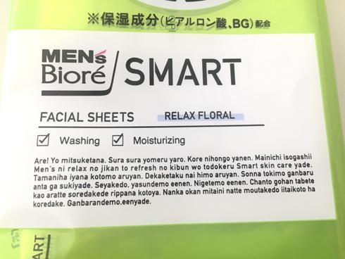 メンズビオレ 洗顔シートパッケージ