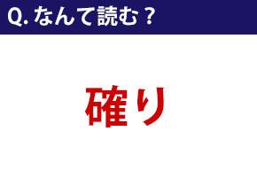 漢字 ひしめく