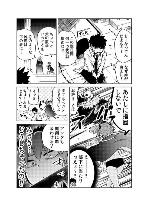 異世界 転生 転移 妹が魔王 君臨 漫画 お兄ちゃん 犬 ツンデレ 根田啓史