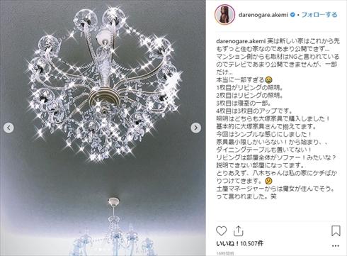ダレノガレ明美 新居 取材NG 照明 家具 自宅 インスタ