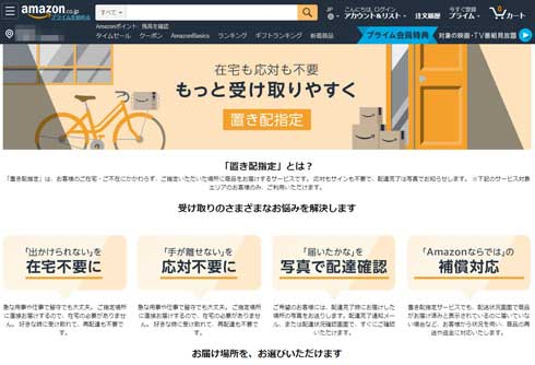 Amazon 国内初 置き配 標準 配送 実証実験 岐阜県多治見市 調査