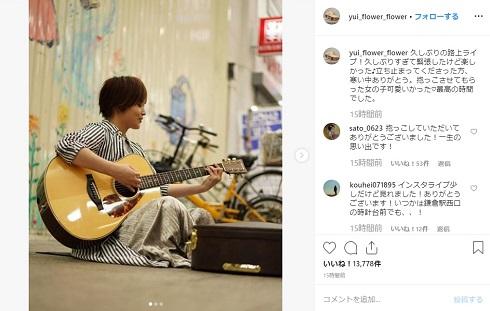 YUI 路上 ライブ 弾き語り 札幌