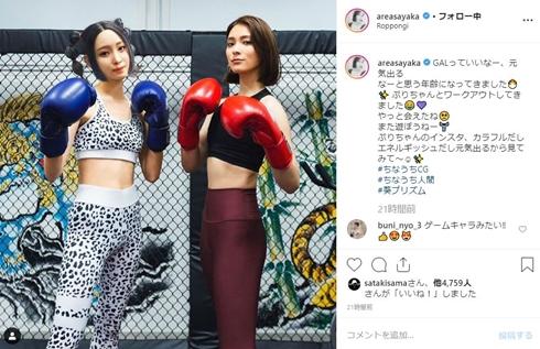 秋元才加 バーチャルギャル 葵プリズム トレーニング ボクシング1 ウエスト