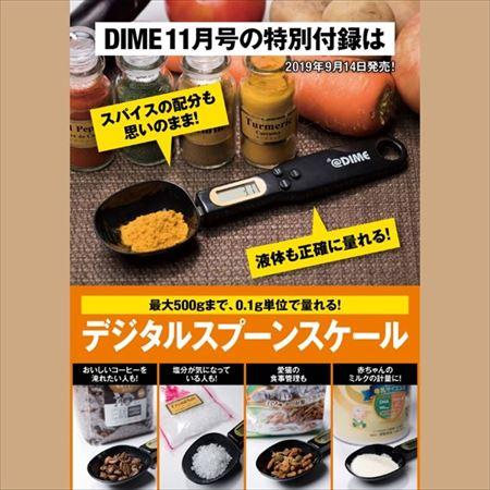 DIME特別付録デジタル計量スプーン