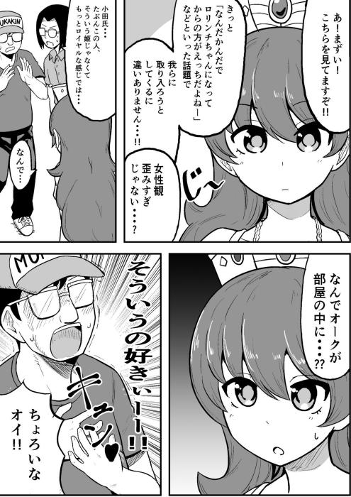 okitugu1101 オタサーの姫 異世界転生