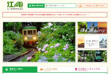 江ノ電 路面電車 道路