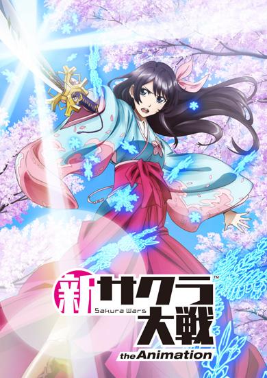 新サクラ大戦 the Animation アニメ化