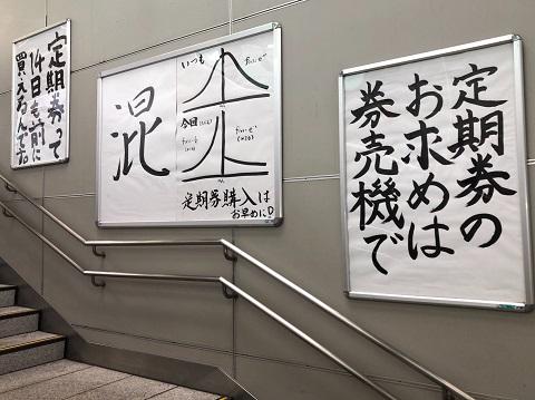 五反田駅 ポスター 圧がすごい 定期券 増税