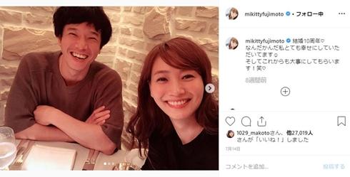 藤本美貴 庄司智春 妊娠 第3子 エコー写真