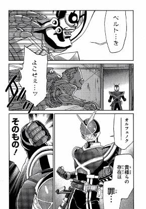 仮面ライダー913 コミックイメージ