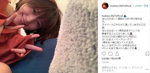 本田翼 YouTubeチャンネル ほんだのばいく 1周年記念イベント ゲーム実況