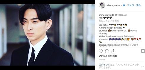 松田翔太 誕生日 年齢34歳 インスタ 友人