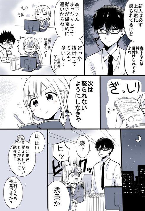 どっちも気付かない話02
