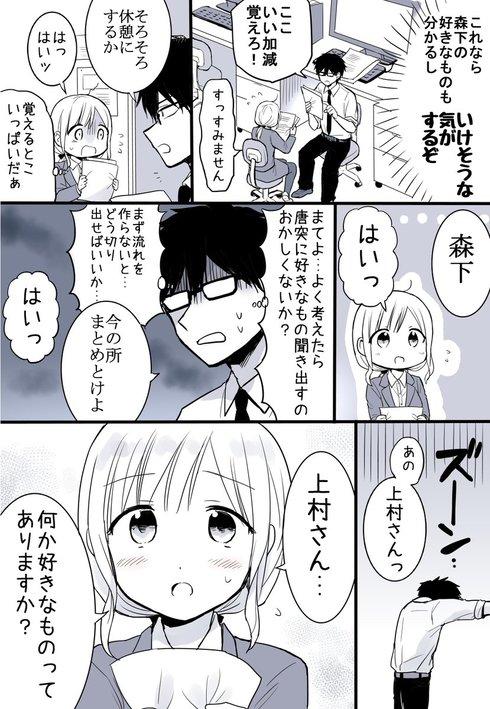 どっちも気付かない話07