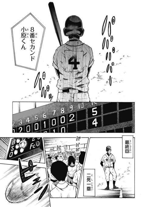pokoko0821 高校野球 初恋