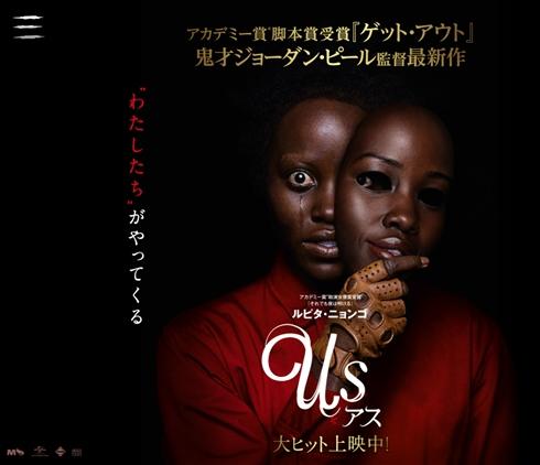 ホラー映画「アス」の本当の怖さ