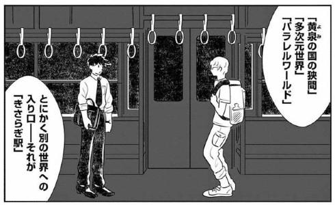 きさらぎ 駅 まとめ