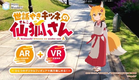 スーパー仙狐さんタイム HoloModels VR 世話焼きキツネの仙狐さん