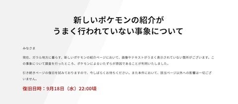 「ポケットモンスター ソード・シールド」謎ページ