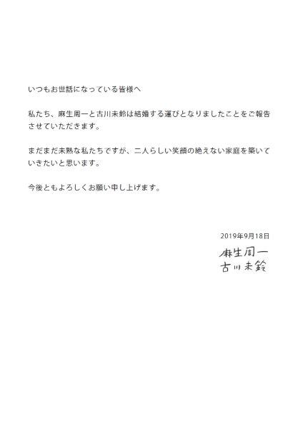 でんぱ組.inc 古川未鈴 麻生周一 結婚