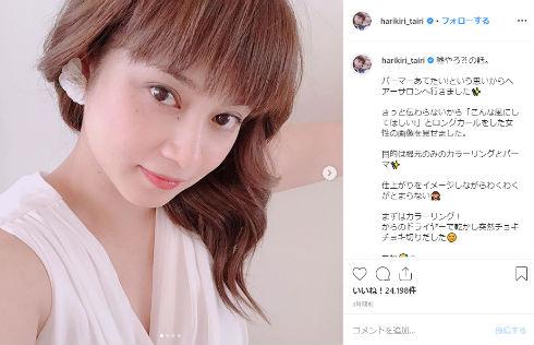 平愛梨 トルコ 美容院 髪形 Instagram インスタ