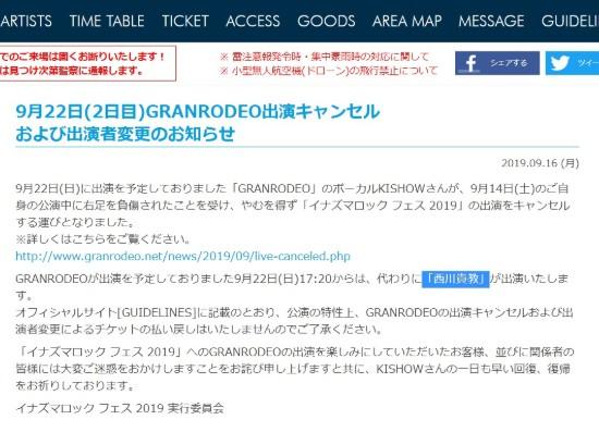 西川貴教 GRANRODEO イナズマロックフェス
