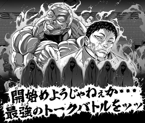 ダウンタウンDX 芸能人バキ化計画 IKKO