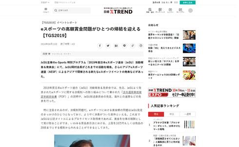 JeSU賞金減額問題