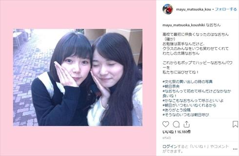松岡茉優 幼少期 ピアノ スタインウェイ Instagram