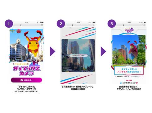 Pokemon ダイマックスカメラ ポケットモンスター ソード シールド 巨大化