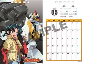 勇者シリーズ 30周年 卓上カレンダー 2020 ガオガイガー 描き下ろし イラスト