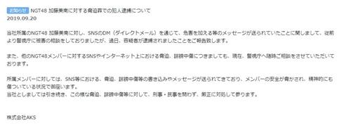 加藤美南 NGT48 新潟 研究生 脅迫 逮捕
