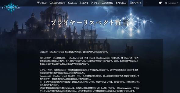 Shadowverse Cygames シャドバ