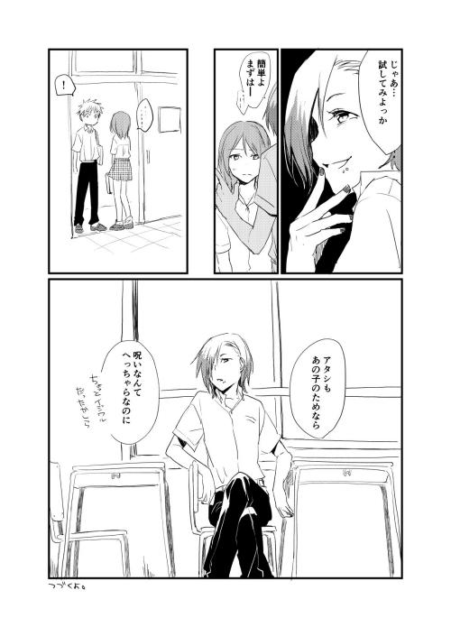 kuranonn 呪い プロポーズ