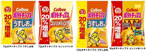 カルビー 20%増量 ポテトチップス うすしお味 コンソメパンチ コンソメWパンチ 創立70周年