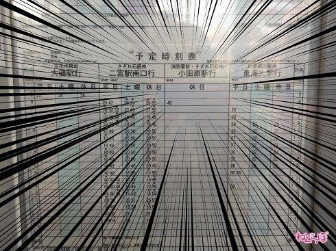 「消防署前・さざれ石経由小田原行」が平44系統。本当に1本だけだぁぁ! 平日土曜の便はそのそも列さえ省かれています