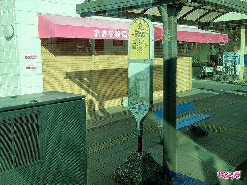 二宮駅に到着