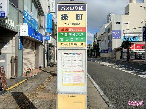 小田原駅のひとつ手前にある「緑町」バス停は4社合同で1つの設置