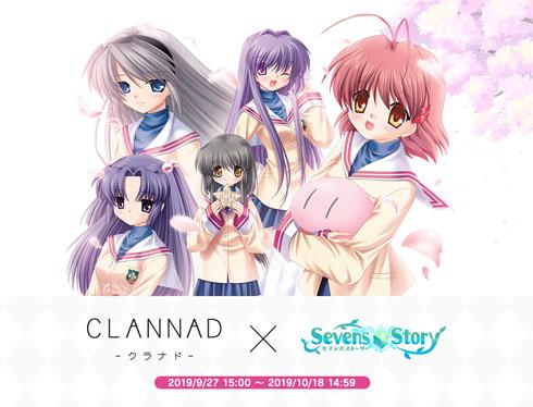 セブンズストーリー CLANNAD