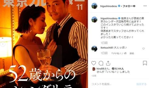 東野幸治 東京カレンダー シャングリラ 指原莉乃 表紙