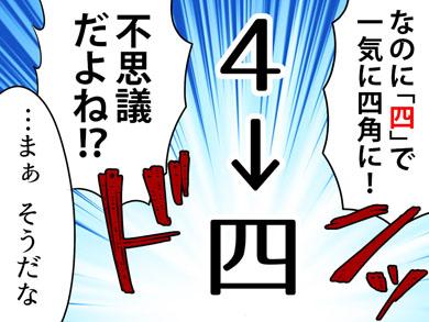 漢字の「一」「二」「三」の次が...