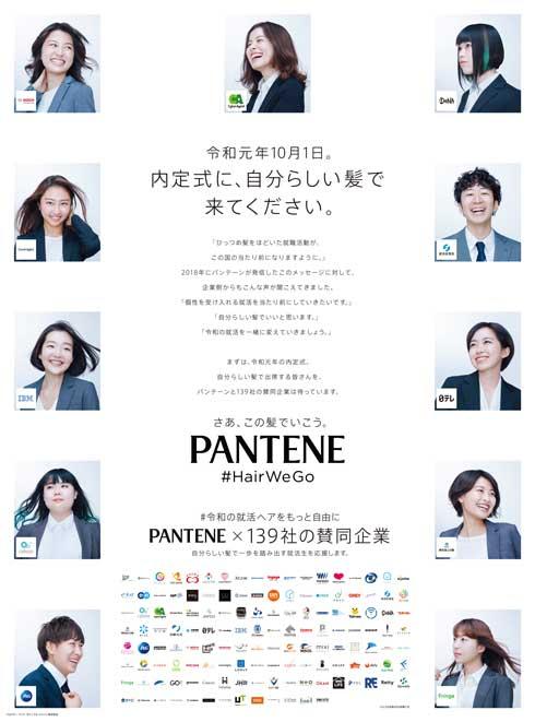 パンテーン 令和の就活ヘアをもっと自由に 髪型 個性 尊重 就職活動 139社 賛同 企業