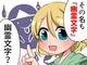 まったく読めねェ! 「山梨県にしかない漢字」が存在する【漫画版】
